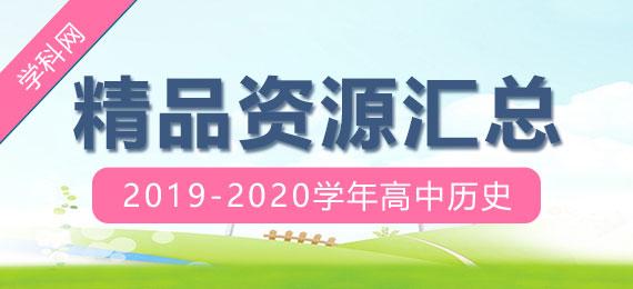 2019-2020学年高中历史精品资源大汇总