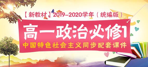【新教材】2019-2020学年高一政治必修1中国特色社会主义同步配套课件(统编版)