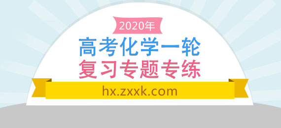 2020年高考化学一轮复习专题专练