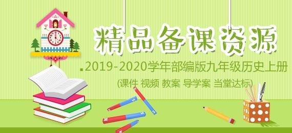 2019-2020学年部编版九年级历史上册精品备课资源