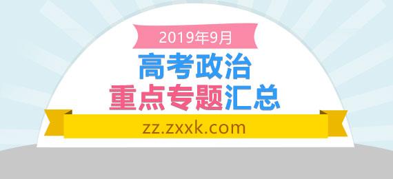 【新学期】2020高三上学期开学重点专题及原创精品-9月