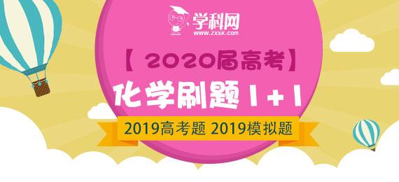 2020高考化学刷题1加1(2019高考题 2019模拟题)讲练(课件+优选练)