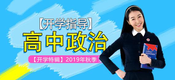 【领跑新学期】2019年秋高中政治开学提分攻略