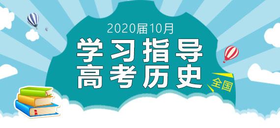 开学第一课:2020高考历史上学期开学指导
