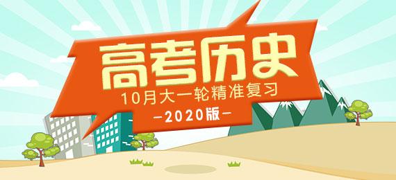 【大一轮】2020版高考历史大一轮精准习(10月)