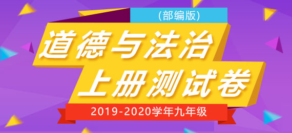 2019-2020学年九年级道德与法治上册测试卷(部编版)