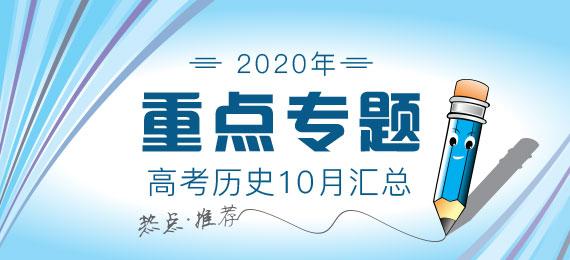 【9月重点】2020年高考历史重点专题汇总-9月