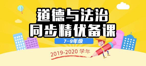 【备课精选】2019年秋初中部编版道德与法治优质资料合集