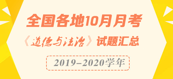全國各地2019-2020學年初中上學期10月月考道德與法治試題匯總