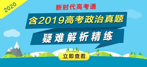 【新时代高考通】2020年高考政治疑难解析精练(含2019高考真题)