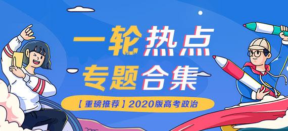 【重磅推荐】2020版高考政治大一轮热点专题合集