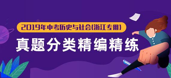 2019年中考历史与社会真题分类精编精练(浙江专用)