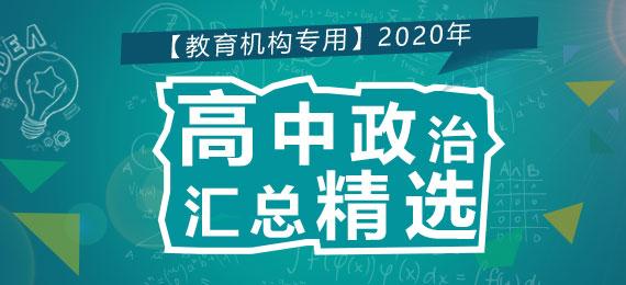 【教育机构专用】2020年高中政治汇总精选