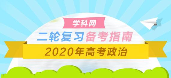 2020年高考政治二轮复习备考指南
