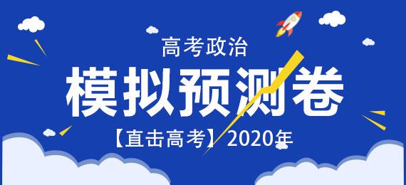 【直击高考】2020年高考政治模拟预测卷