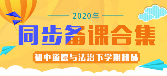 2020春初中道德与法治下学期同步精品备课合集