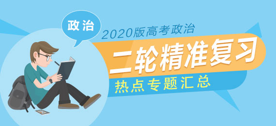 2020版高考政治二轮精准复习热点专题汇总