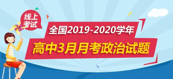 全国各地2019-2020学年高中下学期3月月考政治试题汇总