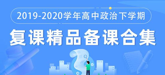 2019-2020学年高中政治下学期复课精品备课合集