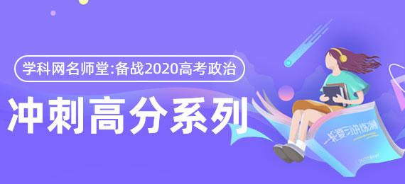学科网名师堂:备战2020高考政治之冲刺高分系列