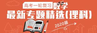 2020屆高三數學一輪復習最新專題精選(理科)