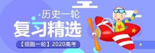 【領跑一輪】2020高考歷史一輪復習精選