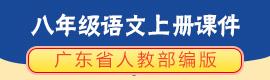 广东省河源市正德中学人教部编版八年级语文上册课件