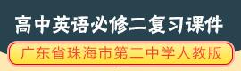 【自测模块】广东省珠海市第二中学人教版高中英语必修二复习课件