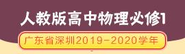 广东省深圳龙文教育2019-2020学年人教版高中物理必修1状元培优同步训练题