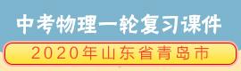2020年山东省青岛市中考一轮复习课件