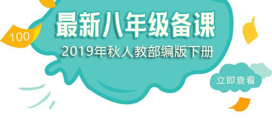 2019年最新最强钱柜官网秋季人教部编八年级上册最新备课专辑推荐