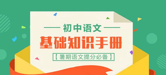 【暑期钱柜网站提分必备】初中钱柜网站基础知识手册