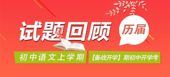 【备战开学】历届初中钱柜网站上学期期初开学考试题回顾