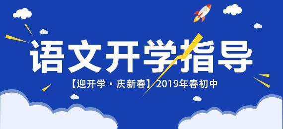 【开学必备】2019年春初中语文开学学习指导