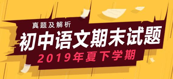 2019年夏下学期初中语文期末试题(澳门银河游戏平台官网及解析)