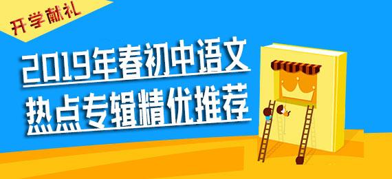 【开学献礼】初中语文热点资料专辑精优推荐
