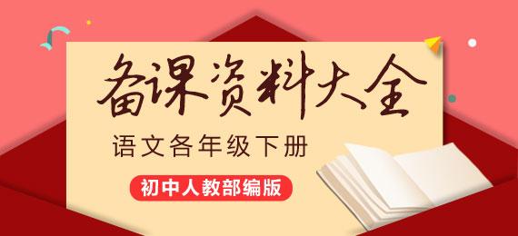 【开学必备】人教部编版语文各年级下册备课资料大全