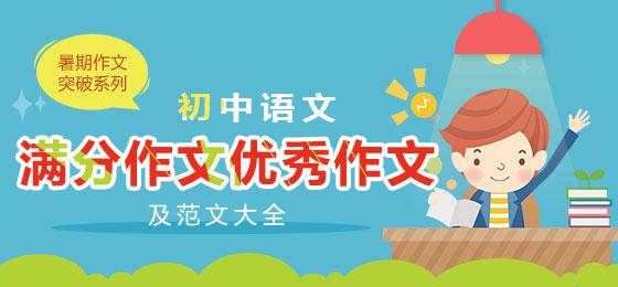 【暑期作文突破系列】初中语文满分作文优秀作文及范文大全