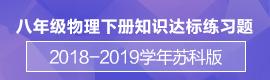 2018-2019学年苏科版八年级物理下册知识达标练习题