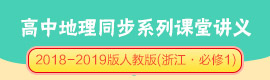 2018-2019版高中地理同步系列课堂讲义人教版(浙江·必修1)