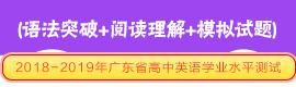 2018-2019年广东省高中英语学业水平测试(语法突破+阅读理解+模拟试题)