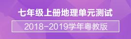 2018-2019学年粤教版七年级上册地理单元测试