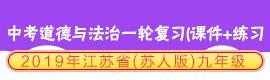 2019年江苏省(苏人版)中考道德与法治一轮复习(课件+练习)九年级
