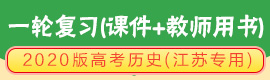 2020版高考歷史(江蘇專用)一輪復習(課件+教師用書)