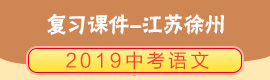 2019中考語文復習課件-江蘇徐州
