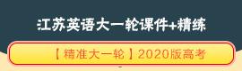 【精準大一輪】2020版高考江蘇英語大一輪課件+精練