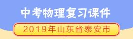 2019年山东省泰安市中考物理复习课件