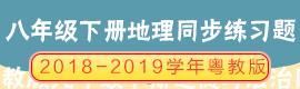 2018-2019学年粤教版八年级下册地理同步练习题