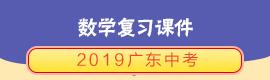 2019广东中考数学复习课件