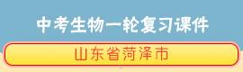 山东省菏泽市中考生物一轮复习课件